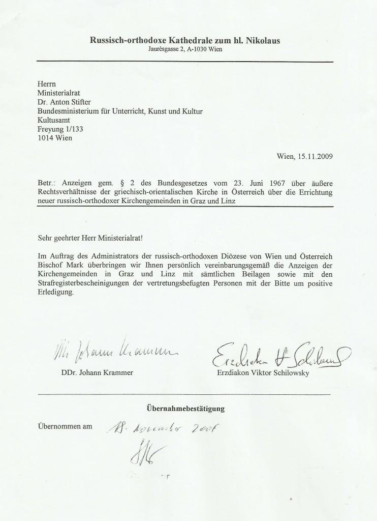Письмо о государственном признании прихода